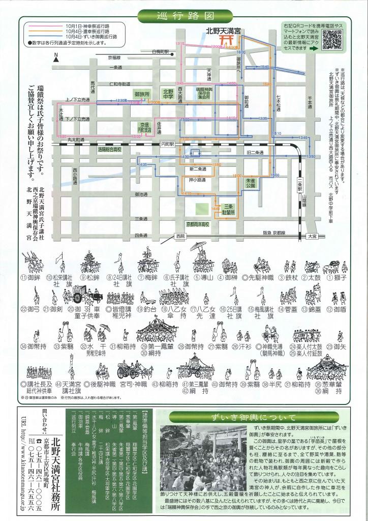 zuiki matsuri MAP